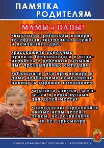 thumbnail of НОВАЯ ПАМЯТКА РОДИТЕЛЯМ2