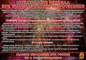 thumbnail of ПАМЯТКА ПИРОТЕХНИКА ФШ 2