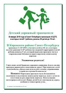 thumbnail of листовка ДДТТ январь 2018
