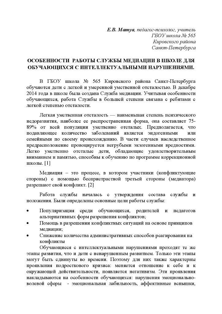 thumbnail of Статья Матуа Е.В.
